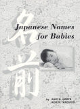 Cover of Japanese Names for Babies